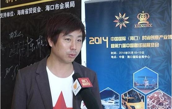 韩天杰,2014国际时尚创意产业博览会