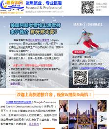 美国阿斯本雪堆山滑雪村来沪推介,有玩有大奖!