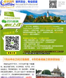 斯洛文尼亚旅游局官方微信重新上线!