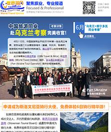 中国旅游同业赴乌克兰考察完美收官!