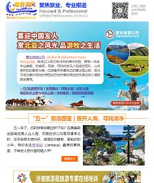 喜迎中国友人 赏北亚之风光 品游牧之生活