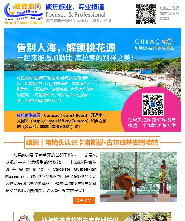 暑假热门旅游目的地大盘点