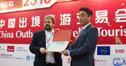 2010中国出境旅游交易会(COTTM)专题