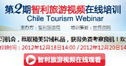 """第二期""""智利旅游视频在线培训""""<br/>18日及20日14:00上线,马上注册,<br/>免费参与,赢取精美礼品和考察游!"""