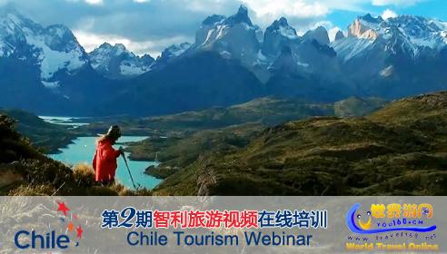 """第二期""""智利旅游视频在线培训""""受到中国同业高度评价"""