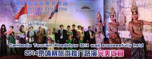 2014柬埔寨旅游推介路演完美收官