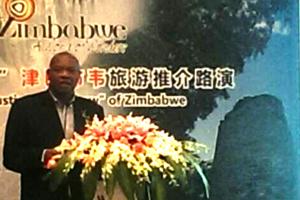 津巴布韦旅游推介路演在广州隆重举办 对中国市场充满期待