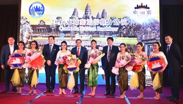 """共赴柬埔寨""""奇迹王国""""之旅 旅游投资创双赢"""