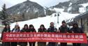 2016美国阿斯本滑雪考察之行圆满结束