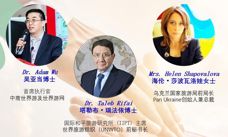 2020年ATM中国旅游论坛直播畅谈全球旅游重启