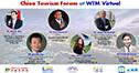 2020 WTM Virtual 中国旅游论坛