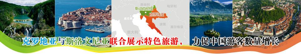 克罗地亚与斯洛文尼亚联合展示特色旅游,力促中国游客数量增长