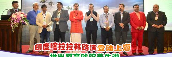 印度喀拉拉邦路演登陆上海 推出阿育吠陀养生游