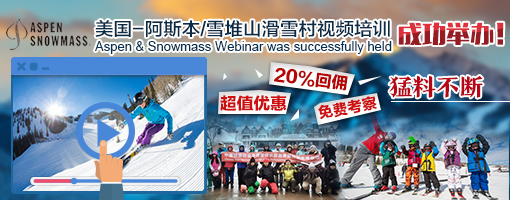 ����-��˹��/ѩ��ɽ��ѩ����Ƶ��ѵ�ɹ��ٰ� Aspen & Snowmass Webinar was successfully held ��ֵ�Żݡ�20%��Ӷ����ѿ��죬���ϲ���