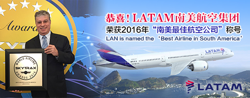 �������ռ��� �ٻ�2016�ꡰ������Ѻ��չ�˾���ƺ�LAN is named the ��Best Airline in South America��