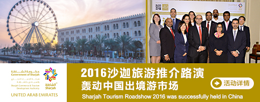 2016ɳ�������ƽ�·�� �䶯�й�������г� Sharjah Tourism Roadshow 2016 was successfully held in China