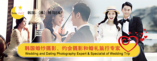 ����-���꣩����E&F �����ɴ��Ӱ��Լ����Ӱ�ͻ�������ר��Wedding and Dating Photography Expert & Specialist of Wedding Trip
