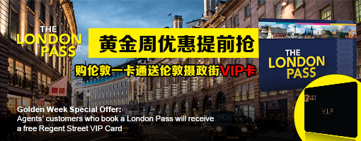 �ƽ����Ż���ǰ�������׶�һ��ͨ���׶�������VIP�� Golden Week Special Offer: Agents�� customers who book a London Pass will receive a free Regent Street VIP Card