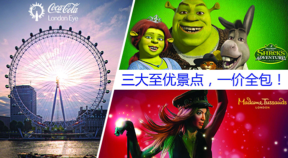 Special Tickets for London Eye + Shrek's Adventure + Madame Tussauds in London