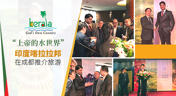 Kerala Tourism Roadshow was successfully held in Chengdu