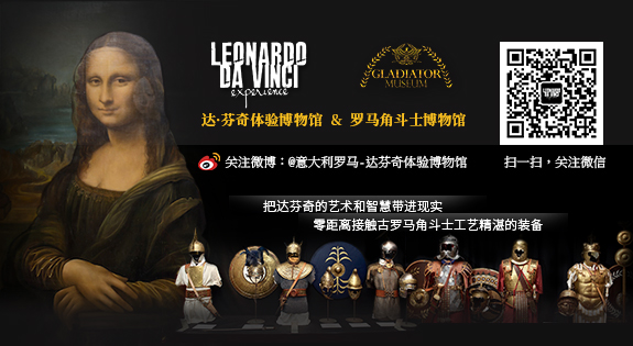 Museum Leonardo Da Vinci Experience & Gladiator Museum launched the official WeChat and Weibo