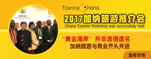 """2017加纳旅游推介会 """"黄金海岸""""并非浪得虚名 加纳旅游与商业齐头并进"""