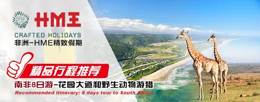 非洲-HME精致假期  精品行程推荐 南非8日游-花园大道和野生动物游猎