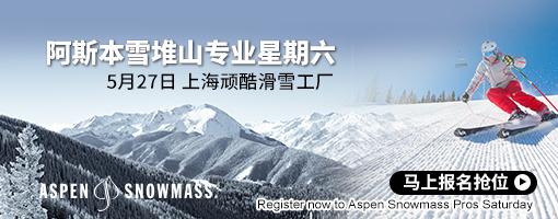 阿斯本雪堆山专业星期六 5月27日 上海顽酷滑雪工厂