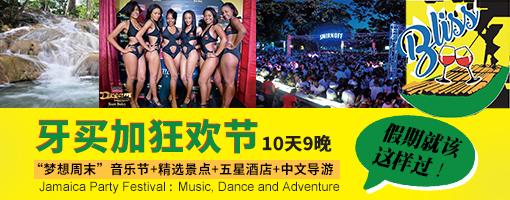 """牙买加狂欢节10天9晚 假期就该这样过! """"梦想周末""""音乐节+精选景点+五星酒店+中文导游"""