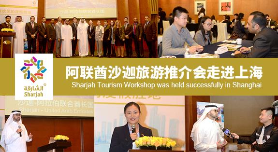 Sharjah Tourism Workshop was successfully held in Shanghai