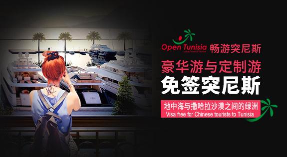 Visa free for Chinese tourists to Tunisia