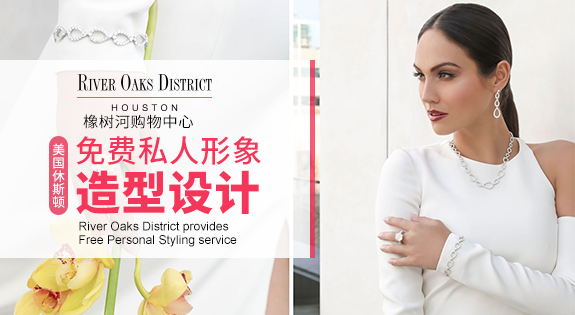 River Oaks District provides Free Personal Styling service