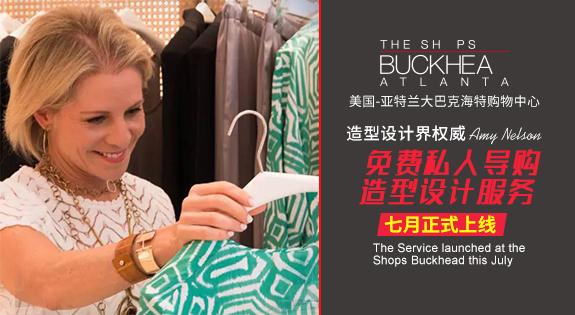 美国-亚特兰大巴克海特购物中心  免费私人导购造型设计服务