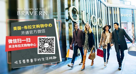 布拉文购物中心开通官方微信
