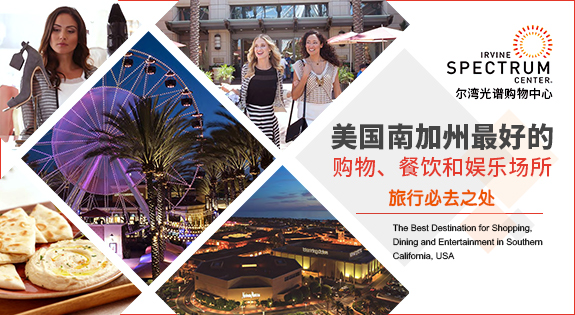 美国南加州最好的 购物、餐饮和娱乐场所 旅行必去之处――尔湾光谱购物中心
