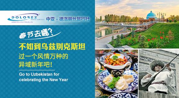 Go to Uzbekistan for celebrating the New Year