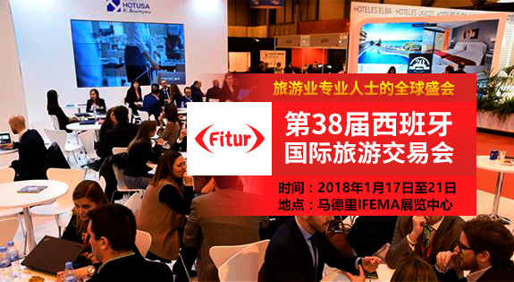 FITUR will be held in IFEMA, Madrid on Jan 17 to 21, 2018