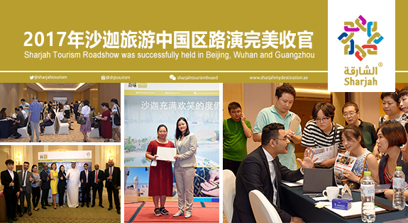 Sharjah Tourism Roadshow was successfully held in Beijing, Wuhan and Guangzhou