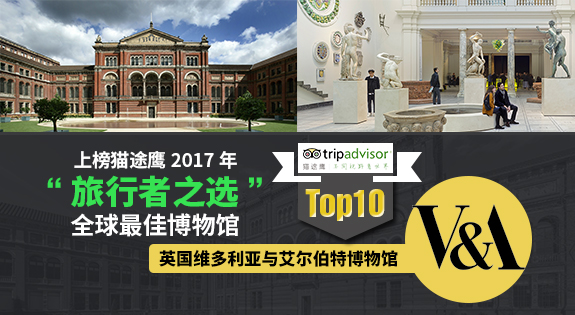 V&A was one of the top 10 museums in the world
