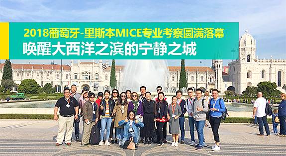 Chinese MICE Fam Trip to Lisbon Comes to a Smooth End