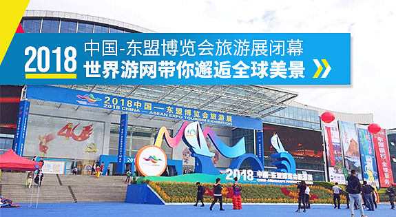 2018 China-ASEAN Expo Tourism Exhibition opens in China's Guilin