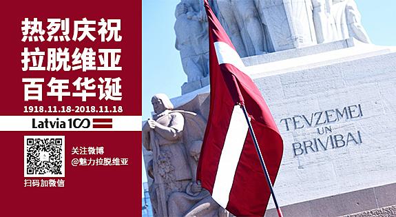 Latvia celebrates its centenary