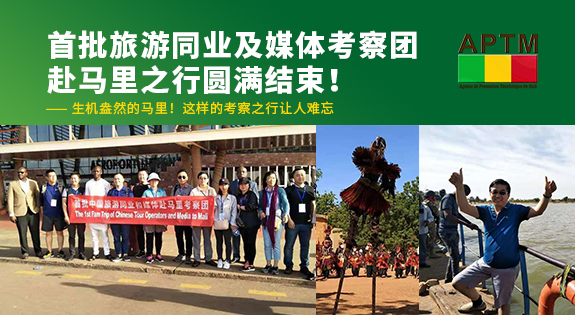 First-Ever China Fam Trip to Mali 2018 is a Huge Success