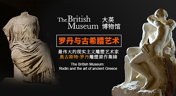 The British Museum: Rodin and the art of ancient Greece