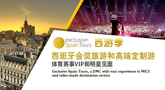 西游季 - 西班牙会奖旅游和高端定制游