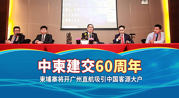 中柬建交60周年 柬埔寨将开广州直航吸引中国客源大户