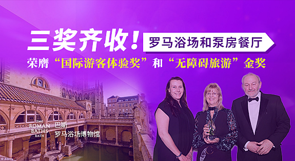 Roman Baths & Pump Room wins three South West Tourism Excellence Awards