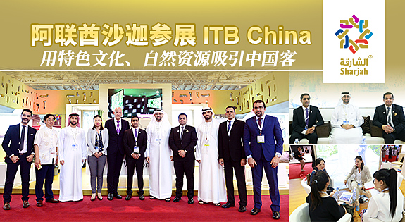 SCTDA participates ITB China 2018 to attract Chinese tourists