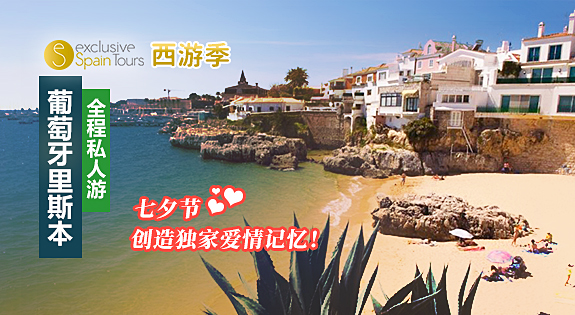 Exclusive Spain Tours creates a unique experience for your Chinese Valentine's Day in Lisbon