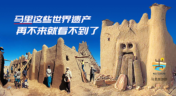 Come to Mali and have a look at these disappearing world heritages